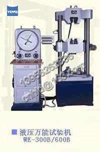 WE型液压式万能试验机