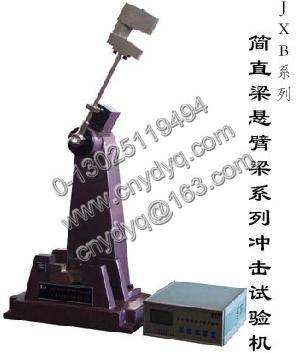 JXB系列简支梁悬臂梁系列冲击试验机
