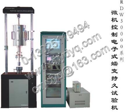 RDW30000系列微机控制电子式蠕变持久试验机